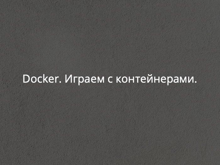 Докер контейнеры