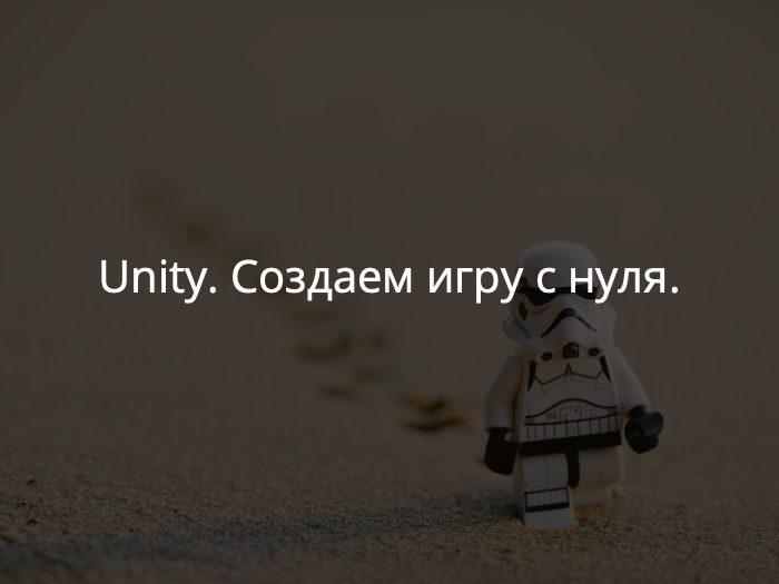 Unity - создание игры с нуля