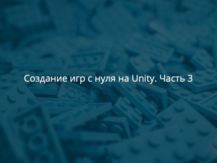 Создание игр на Unity