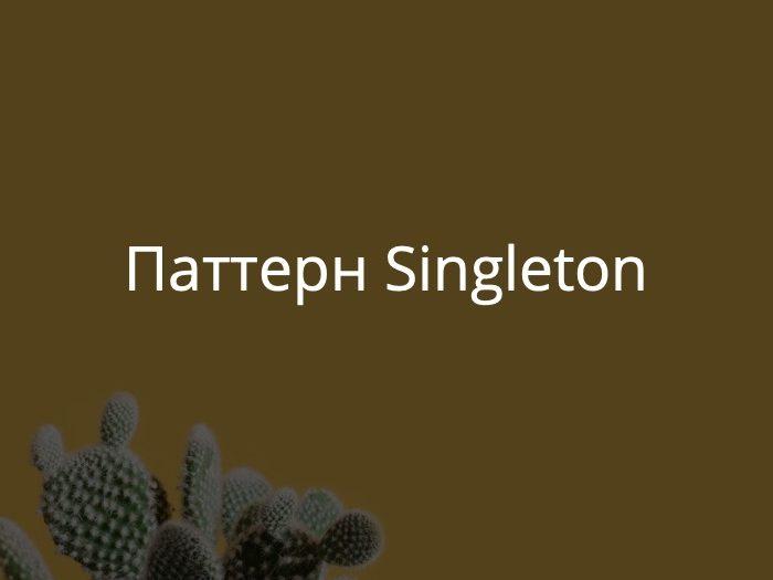 Паттерн Singleton